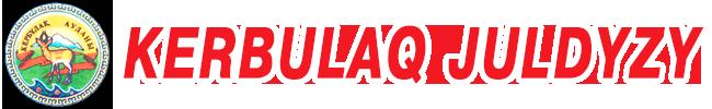 «KERBULAQ JULDYZY» қоғамдық-саяси газеті
